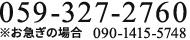 059-327-2760 ※お急ぎの場合 090-1415-5748
