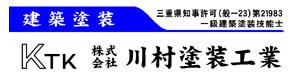 株式会社 川村塗装工業