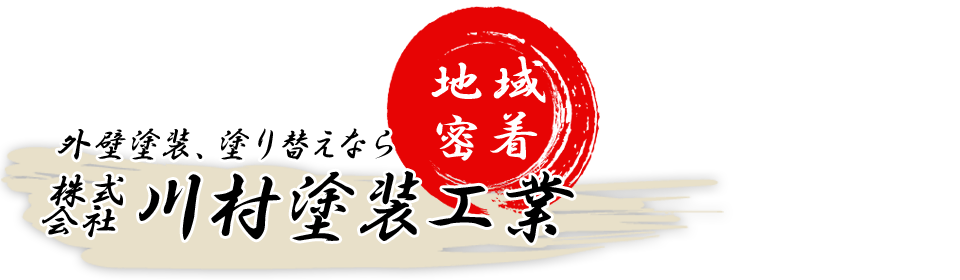 外壁塗装、塗り替えなら 株式会社川村塗装工業