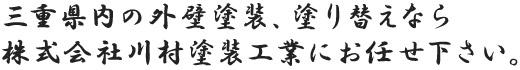 三重県内の外壁塗装、塗り替えなら株式会社川村塗装工業にお任せ下さい。